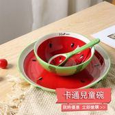 年終大清倉創意可愛卡通兒童碗水果甜品西瓜碗陶瓷碗家用吃飯米飯碗餐具套裝