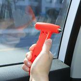 ✭慢思行✭【P54-1】多功能汽車擊破器 安全錘 二合一  救生錘 逃生錘  隨身 迷你 斷帶器 割繩器