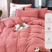 床包組 北歐風網紅款水洗棉四件套床上用品被套單人學生宿舍1.2米三件套HX3076【花貓女王】