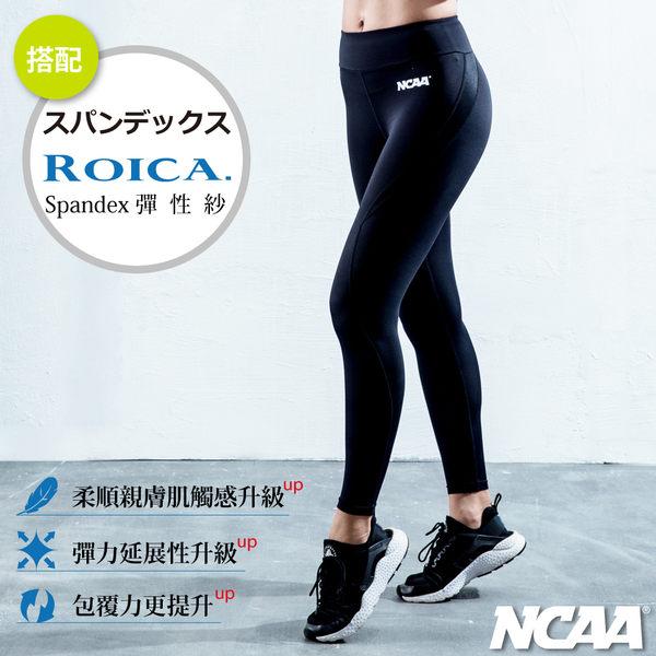 壓力褲 女性運動專用 NCAA品牌(5折)