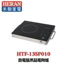 【禾聯HERAN】微電腦黑晶電陶爐 HTF-13SP010