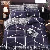 夢棉屋-活性印染雙人鋪棉床包兩用被套四件組-簡格
