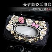 車內創意遮陽板抽紙盒汽車車用用品紙巾盒掛式鑲鉆唯美花朵車載女 QG350 『愛尚生活館』