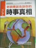 【書寶二手書T1/科學_XCH】新聞地理2-老師應該告訴你的時事真相_蕭坤松、戴彩霞