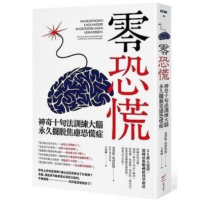 零恐慌(神奇十句法訓練大腦永久擺脫焦慮恐慌症)