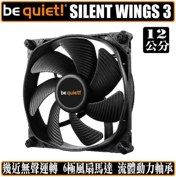 [地瓜球@] be quiet SILENT WINGS 3 PWM 12公分 溫控 靜音 風扇