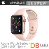 Apple Watch Series 4(GPS+網路) 40mm 金色鋁金屬錶殼+粉沙色運動錶帶 智慧型手錶