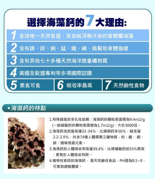 草本之家愛爾蘭天然海藻鈣100粒素食膠囊