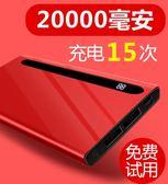 行動電源大容量小米 THC 三星 華為 OPPO vivo 蘋果 安卓通用20000毫安