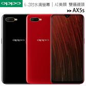 OPPO AX5s (4G/64G) 6.2吋3D鏡面強勁電量智慧手機◆送AX5S原廠保護殼