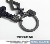 頭層小羊皮手工編織鎖匙圈鑰匙扣男女汽車錬掛件 【快速出貨】