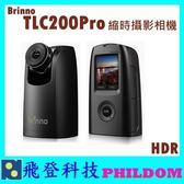 Brinno TLC200Pro 200 PRO HDR 送32G 原廠防水殼 - 縮時攝影機。必開發票、有保障