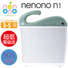 席愛爾nenono空氣清淨機 (N1) DC變頻馬達5坪寶寶機 超低電磁波 嬰幼兒適用 台灣製造
