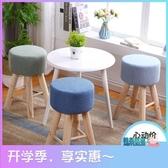 沙發小凳子 實木小板凳沙發凳成人圓凳40cm厘米布凳子餐桌凳布藝梳妝凳高凳子JY