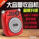 收音機老人新款便攜式半導體廣播插卡fm調...