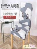 椅子套 彈力椅套罩餐椅套椅墊套裝凳子套辦公家用簡約通用餐桌椅子套罩