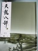 【書寶二手書T1/武俠小說_ILB】天龍八部(二)_金庸