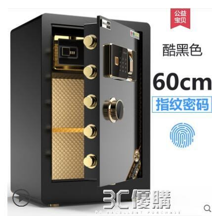 歐奈斯指紋密碼保險櫃家用60cm辦公入牆保險箱小型防盜報警保管箱HM 3c優購