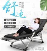 折疊躺椅午休午睡床靠背懶人逍遙沙灘家用成人多功能涼靠椅子便攜-享家生活館 IGO