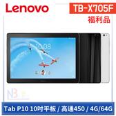 【福利品,送保貼】Lenovo Tab P10 TB-X705F 10.1吋 平板 (4G/64G) 高通450