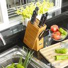 廚房刀具架子多功能刀座插刀座不銹鋼刀具水果刀收納架刀盒【全館免運】