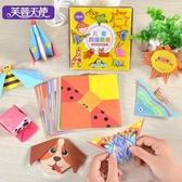 折紙書趣味兒童剪紙手工diy3-6歲制作幼兒園立體寶寶玩具