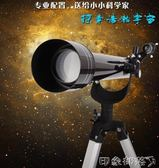 湛京70060專業天文望遠鏡高倍高清夜視525倍專業深空觀星觀月 igo 全館免運