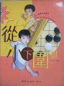 【書寶二手書T1/嗜好_NGD】從小下圍棋_劉月如