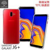 【愛瘋潮】Metal-Slim  Samsung Galaxy J6+ 防撞氣墊TPU 手機保護套 軟殼