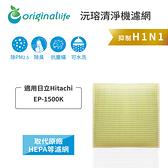 適用日立Hitachi: EP-1500K【Original Life 沅瑢】長效可水洗超淨化除濕機濾網