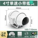 管道風機 諾爾奇管道風機強力靜音6寸4寸8寸換排氣扇廚房家用衛生間抽風機 星河光年DF