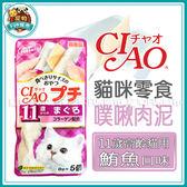 *~寵物FUN城市~*日本CIAO-噗啾肉泥11歲【鮪魚(8g*5個)】(OK蹦餐包,貓零食,貓點心)CI-SC-94