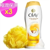 美國Olay 極潤保濕沐浴乳(650ml*3)