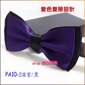 De Fy 蝶衣 深紫黑雙層雙色領結亮面領結蝴蝶結結婚派對聚餐表演伴郎吧台尾牙PA10 2