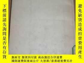 二手書博民逛書店關東大地震罕見耐震構造(日文版)Y1426 工學博士 水原 旭