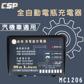 二段式自動充電器 MC1206 全自動電瓶充電 (適用汽車機車12V電瓶電池用)