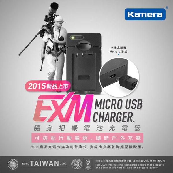 @攝彩@佳美能 USB 隨身充電器 for SONY NP-BD1 行動電源 戶外充(EXM 018)