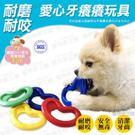 MIT愛心牙癢癢玩具 1入 (顏色隨機出貨) SGS檢驗安全無毒