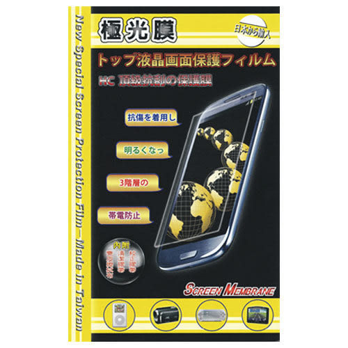 Sharp SH837W 螢幕保護貼