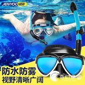 泳鏡-潛水鏡浮潛三寶裝備套裝成人兒童防霧全干式潛水呼吸管器游泳鏡-奇幻樂園
