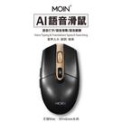 【小樺資訊】含稅AI語音智能滑鼠 語音翻譯/多國翻譯 無線滑鼠