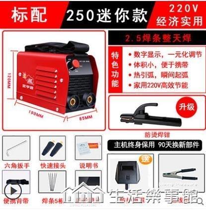 金亨昌電焊機小型便攜式220v家用全銅315雙電壓380v迷你250工業級NMS【樂事館新品】