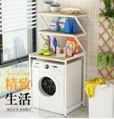 洗衣機架陽台置物架落地馬桶架浴室收納滾筒衛生間洗衣機儲物架 歐韓時代