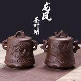 紫砂茶葉罐陶瓷 密封罐大號純手工存儲罐復古功夫茶具茶葉包裝盒滿699元88折鉅惠