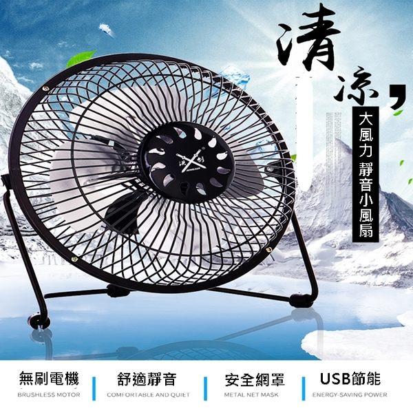 4吋桌扇 迷你扇 強風力 USB 風扇 鋁扇葉 鋁葉迷你風扇 小風扇 電風扇 筆電扇【塔克】