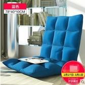 藍色小號懶人沙發榻榻米坐墊單人折疊椅床上靠背椅懶人沙發椅  JN