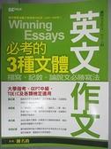 【書寶二手書T5/語言學習_EY6】描寫.記敘.論說文必勝寫法_陳名助