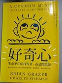 【書寶二手書T1/財經企管_C3P】好奇心-生命不在於找答案,而是問問題_布萊恩‧葛瑟