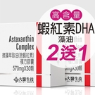 蝦紅素DHA微藻油萃取腸溶複方膠囊【素食磷蝦油】30顆/盒-大醫生技(買2盒送1盒)