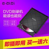 e磊外置dvd刻錄機usb外置光驅筆記本臺式電腦一體機通用驅動器